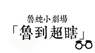 【魯蛇小劇場】魯到超瞎
