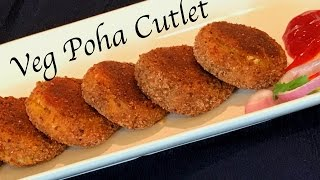 veg poha cutlet recipe - potato poha cutlet recipe- Poha Cutlet - easy evening tea time Indian Snack