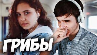 Грибы - Тает Лёд (Настя Свон Cover) 🔴 РЕАКЦИЯ
