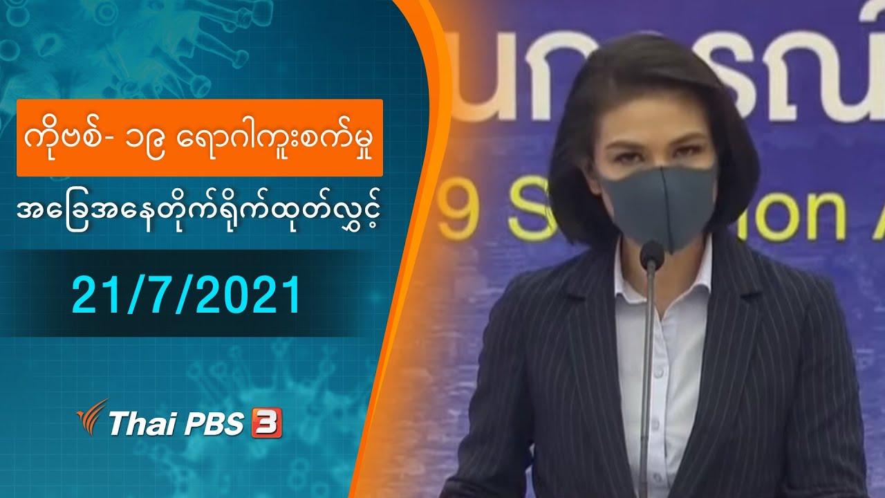 ကိုဗစ်-၁၉ ရောဂါကူးစက်မှုအခြေအနေကို သတင်းထုတ်ပြန်ခြင်း (21/07/2021)