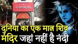 Lord Shiv Mystery   दुनिया का एक मात्र शिव मंदिर, जहां नहीं है नंदी | Indian Rituals
