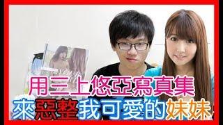 【VITO】用三上悠亞寫真集,惡整我妹妹!實驗結果....?!