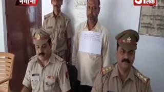 नकली नोटो के साथ एक गिरफ़्तार