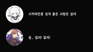 2017/10/14 마후마후 24시간 생방송 (with 음주츠키)/사카타 칭찬 대회