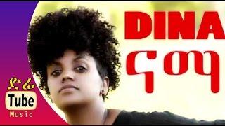 Dina Anteneh - Nama (ናማ) - New Best Ethiopian Music Video 2015