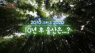 테마기행길 2020년 7월 31일 방송 다시보기