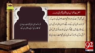 Tareekh Ky Oraq Sy | Syedna Hazrat Shumas Bin Usman (R.A) | 5 July 2018 | 92NewsHD