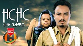 Kako Getachew - Zor Zor | ዞር ዞር - New Ethiopian Music 2020 (Official Video)