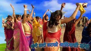 गोरी तारो लटको आदिवासी FEMALE DANCE //  DILIP THANDAR // ADIVASI DANCE VIDEO
