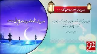 Qoute   Hazrat Moosa (AS)   6 July 2018   92NewsHD