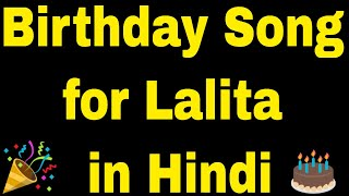 Birthday Song for Lalita - Happy Birthday Song for Lalita