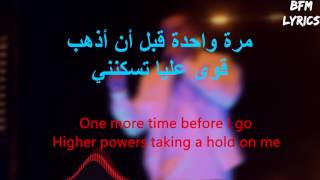 Drake - One Dance feat. Kyla & Wizkid Lyrics in arabic - مترجمة للعربية