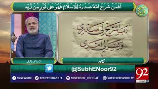 Subh E Noor - 13 October 2017 - 92NewsHDPlus