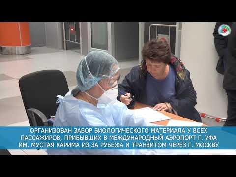 В Башкортостане ведется работа по предупреждению распостранения коронавирусной инфекции