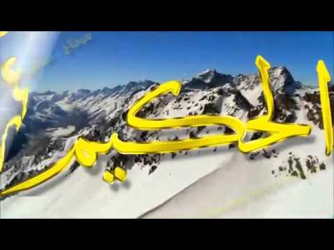 asmaa allah el hosna  أسماء الله الحسنى بصوت جميل جدا