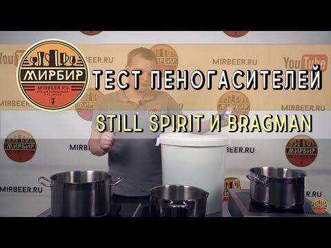 Тест пеногасителей Still Spirit и Bragman