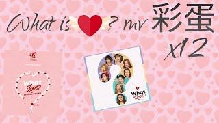 TWICE'What is love'mv。12個彩蛋
