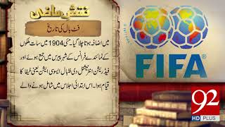 Naqsh e Mazi | History of Football | 30 June 2018 | 92NewsHD