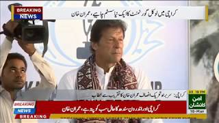 Karachi : Imran Khan speaking to the media at Press Club - 18 March 2018 - 92NewsHDPlus