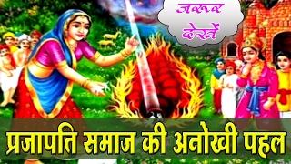 प्रजापति समाज की अनोखी पहल ! (Prajapati Samaj Ki Anokhi Pahal)वीडियो जरूर देखें