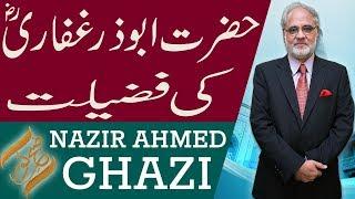 Subh E Noor | Hazrat Abu Zar Ghaffari (RA) | Nazir Ahmed Ghazi | 17 August 2018 | 92NewsHD