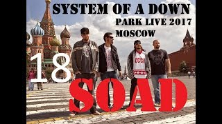 18. System Of A Down – Lonely Day. Park Live 2017 (г.Москва)