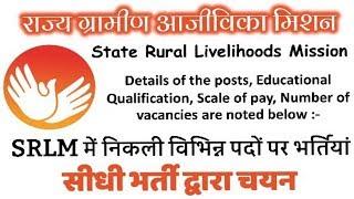 SRLM Recruitment 2018 | Latest Govt Jobs | Sarkari Naukri