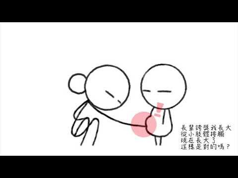 性侵害宣導片(臺南市政府家庭暴力暨性侵害防治中心) - YouTube