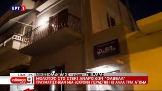 Μολότοφ στο στέκι αναρχικών ''ΦΑΒΕΛΑ'' (ERT1, 25 02 18)
