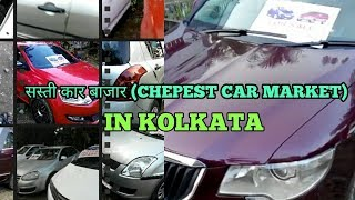 CHEAPEST 2ND HAND 4 WHEELERS MARKET IN KOLKATA