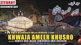 Khwaja Ameer Khusro رحمة الله عليه | Documentary | दरगाह अमीर ख़ुसरो | Nizamuddin Dargah