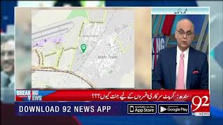 Who is involved in Malir Nadi Scandal and what is inside story of this scandal?:M Malick|18Nov18