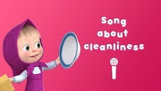 SONG ABOUT CLEANLINESS 👙 Sing with Masha! 🎤 Masha and the Bear 🚿 Laundry Day