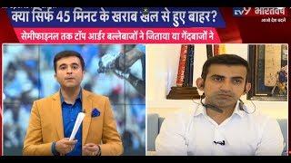 World Cup में India Vs New Zealand के Semi-final मैच में कौन साबित हुआ टीम इंडिया के लिए कमजोर कड़ी?