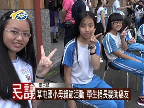 1050503 民議新聞 草屯國小母親節活動 學生捐長髮助癌友(議員 簡景賢)