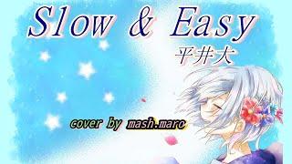 【ウクレレ弾き語り】平井大/『Slow & Easy』cover by mash.まろ【歌詞あり】眠れないあなたのおともに♪【女性キー】