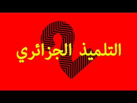 REDX - التلميذ الجزائري L'éleve Algerien 2 ( Podcast Algerien )