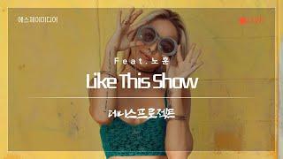 ➠ Like This Show (Feat.노훈) - 데니스프로젝트
