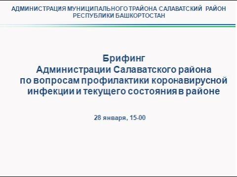 Брифинг  «Обстановка по коронавирусной инфекции на территории Салаватского района» от  28.01.2021