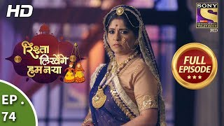 Rishta Likhenge Hum Naya - Ep 74 - Full Episode - 16th  February, 2018 width=