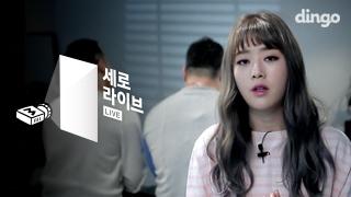 [세로라이브] 키썸 - 잘 자 (Feat. 길구봉구)