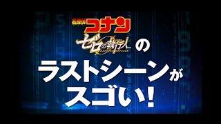 劇場版『名探偵コナン ゼロの執行人』ラストシーンがスゴい!【2018年4月13日公開】