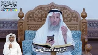 248 - الرؤية الصالحة - عثمان الخميس