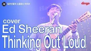 [일소라] 윤딴딴 - Thinking out loud (Ed Sheeran) cover