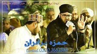 Durood Shareef by Muhammad Hamza Brothers | 2018