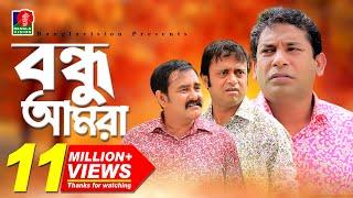 Bondhu Amra-বন্ধু আমরা   Mosharraf Karim   Akm Hasan   Shamim Zaman   Eid Comedy Natok   2018 width=