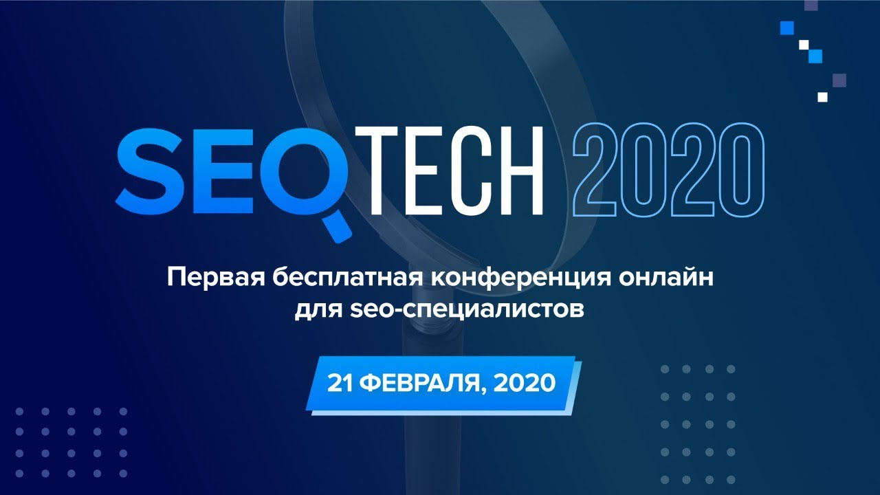 Трансляция онлайн-конференции SEO.tech 2020