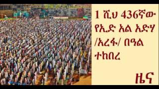 Ethiopia celebrates Muslim Eid al Adha width=