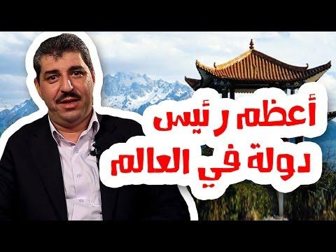 #منع_في_الصين - الموسم الثاني ح1: خطاب أعظم رئيس دولة في العالم
