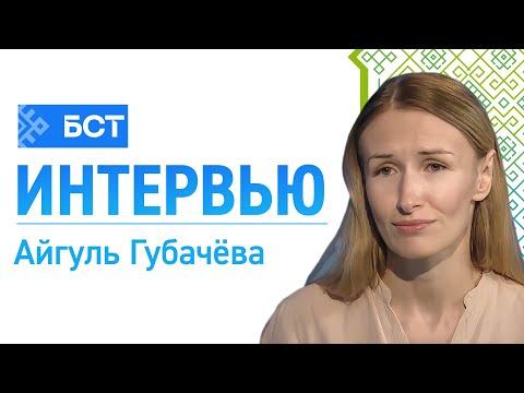 Потерь нет. Айгуль Губачёва. Интервью
